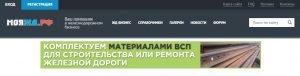 Myrailway.ru